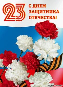 ОЦЕНЩИК.РУ поздравляет с Днем защитника Отечества!
