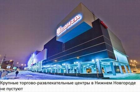Рынок коммерческой недвижимости в Нижнем Новгороде