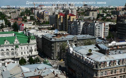 район Ростова на Дону покупать квартиру