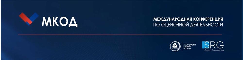 4 октября 2019г. в Москве пройдет IX Международной конференции по оценочной деятельности (МКОД'19)