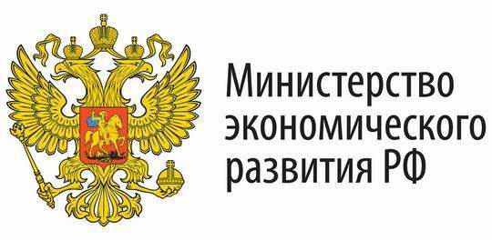 Минэкономразвития России готовит очередные изменения в Закон об оценке
